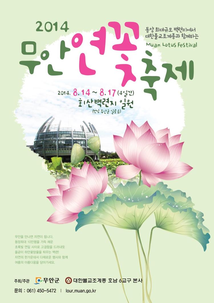 2014 무안연꽃축제 행사정보