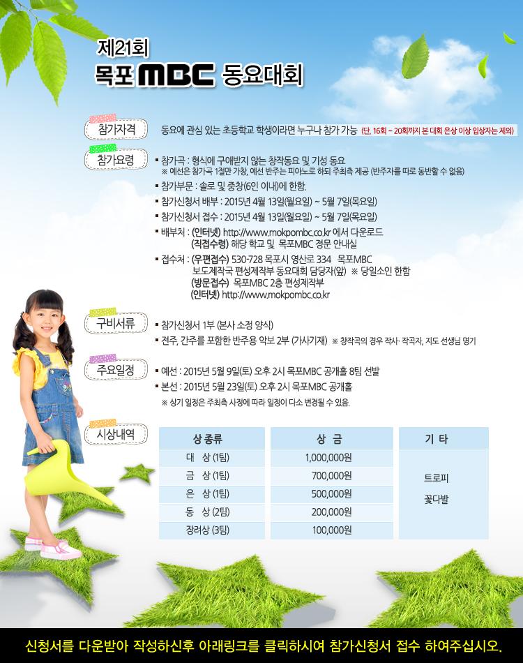 제21회 목포MBC 동요대회 참가요강 행사정보