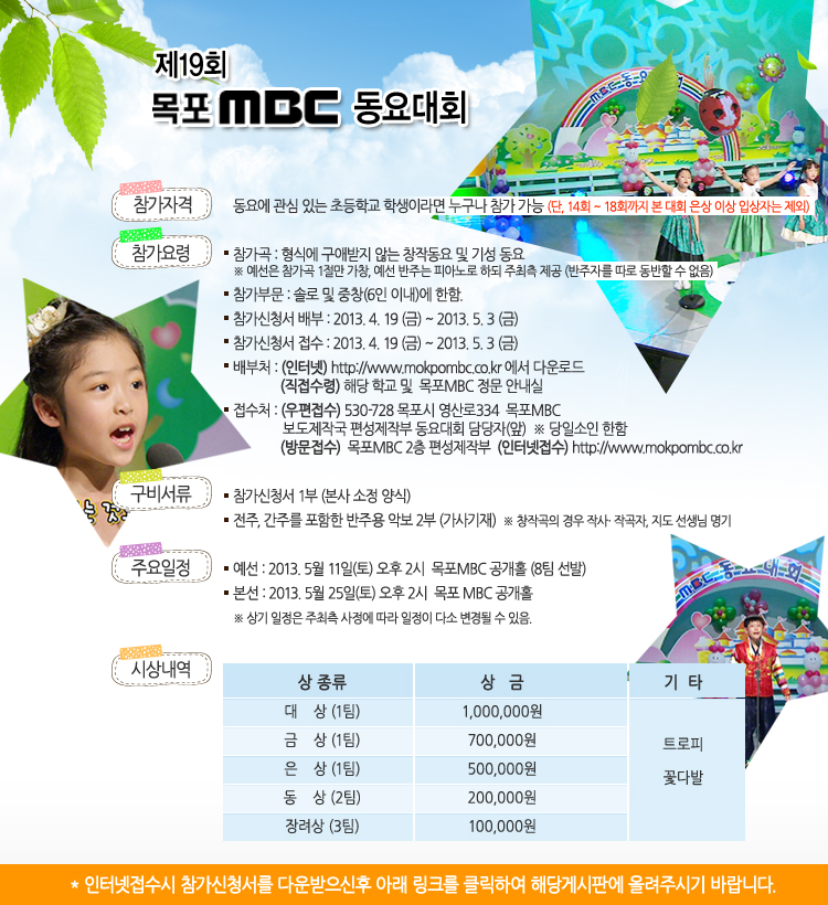 제 19회 목포MBC 동요대회 행사정보