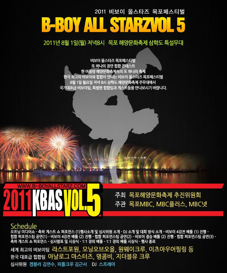2011 비보이 올스타즈 목포페스티벌 행사정보