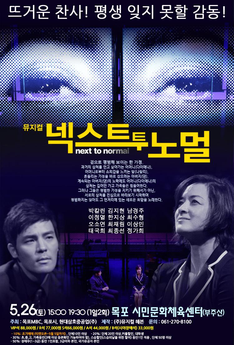 뮤지컬 [넥스트 투 노멀] 행사정보