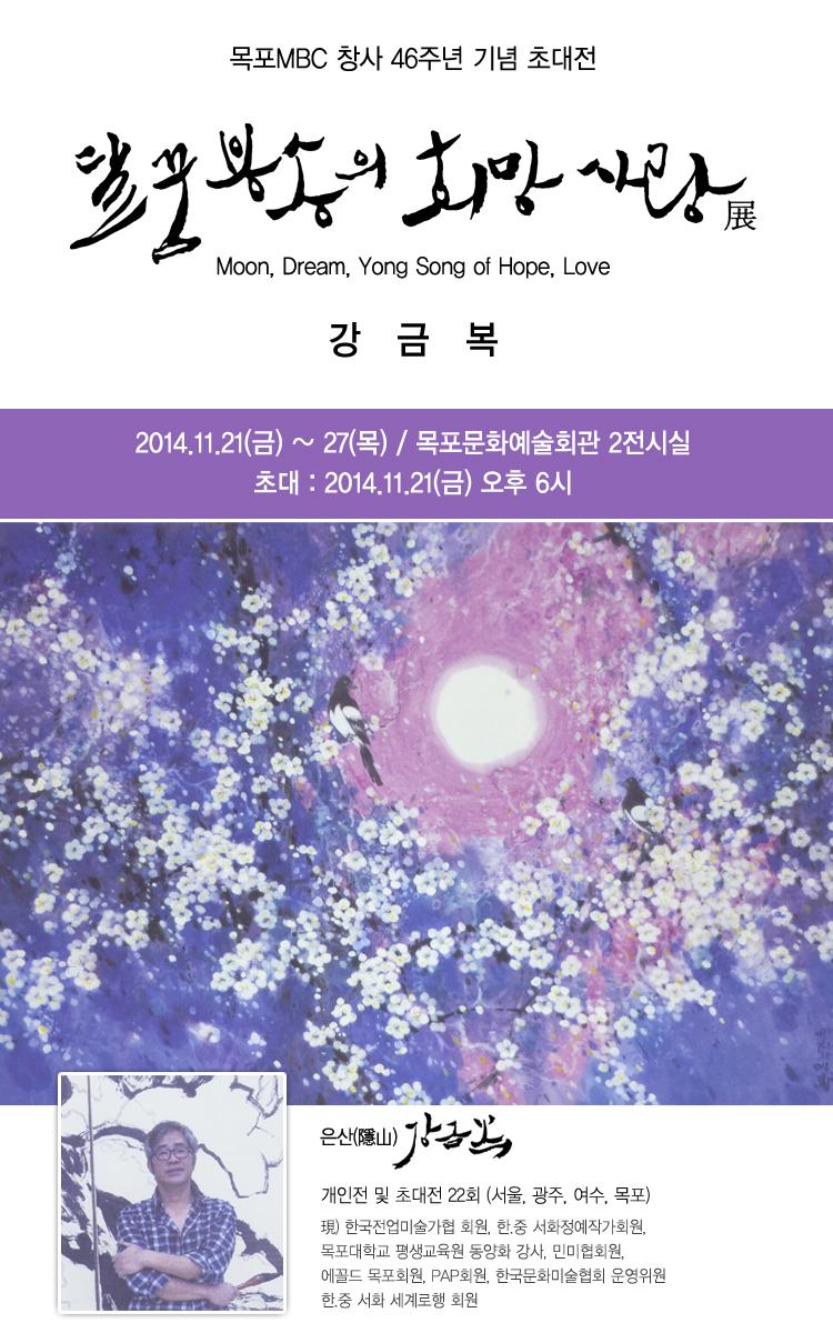 목포MBC 창사 46주년 기념 초대전 행사정보