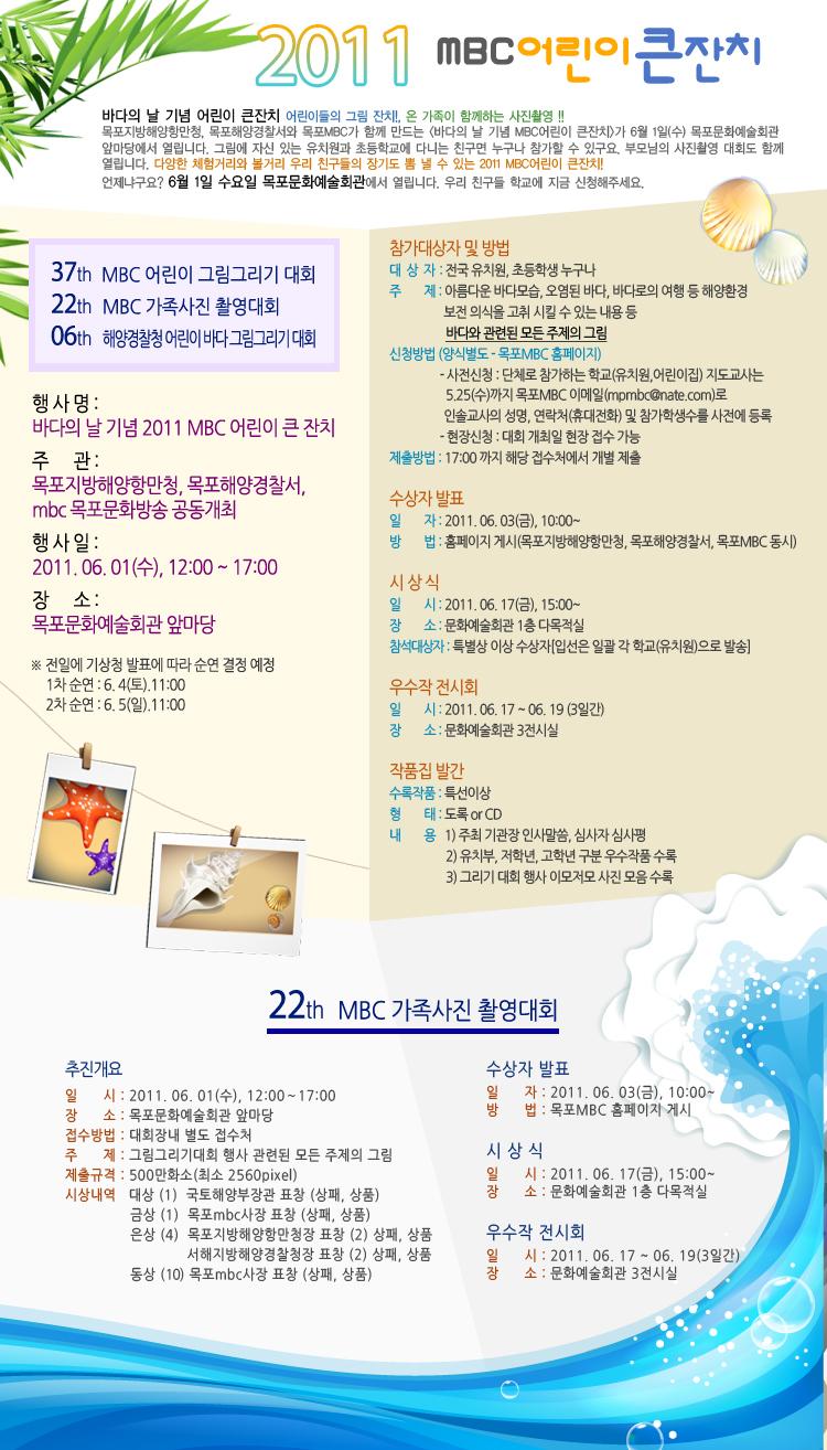 2011 어린이큰잔치 행사정보