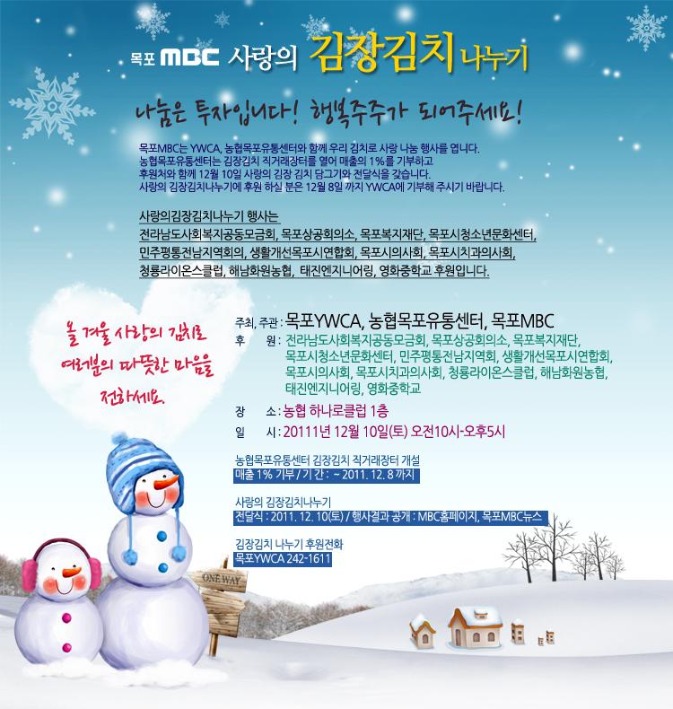 사랑의 김장김치나누기 행사정보