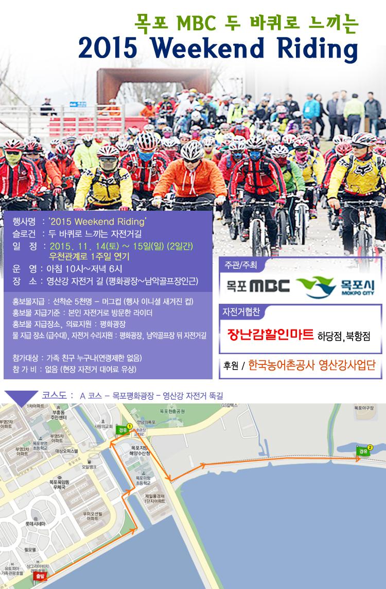 '2015 Weekend Riding' 두 바퀴로 느끼는 자전거길 행사정보