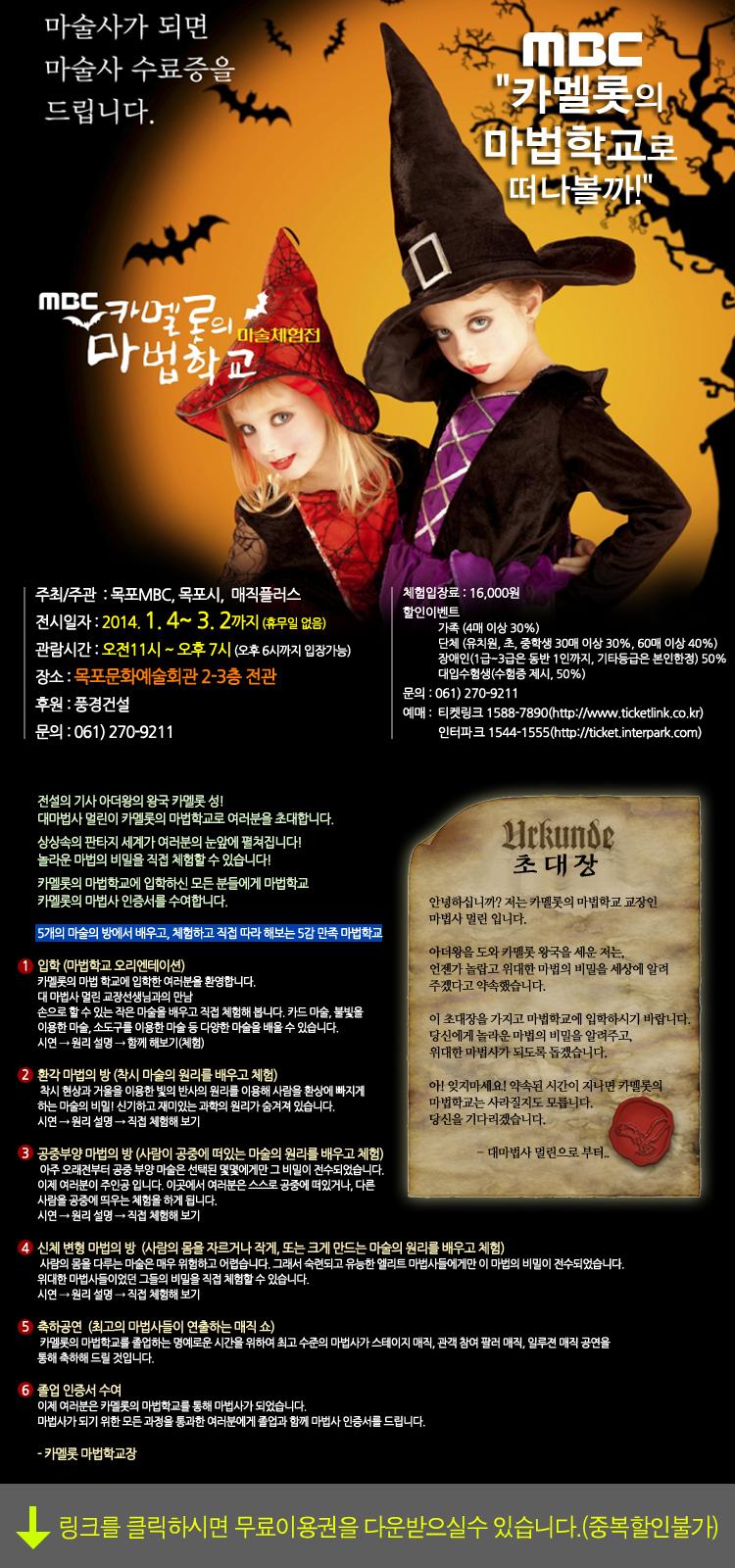 카멜롯의 마법학교 마술체험전 행사정보