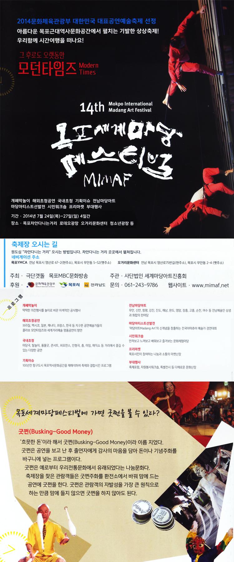 14회 목포세계마당 페스티벌 행사정보