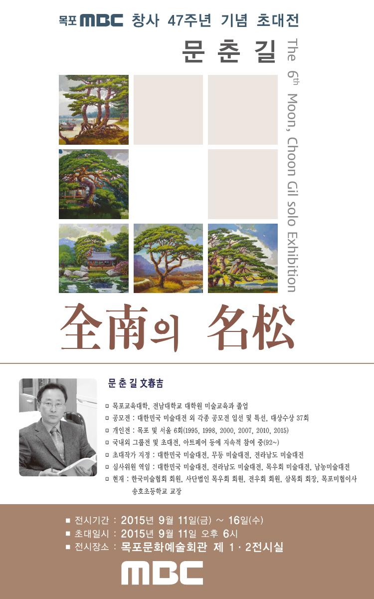 """목포MBC 창사 47주년 기념 초대전 """"문춘길"""" 행사정보"""