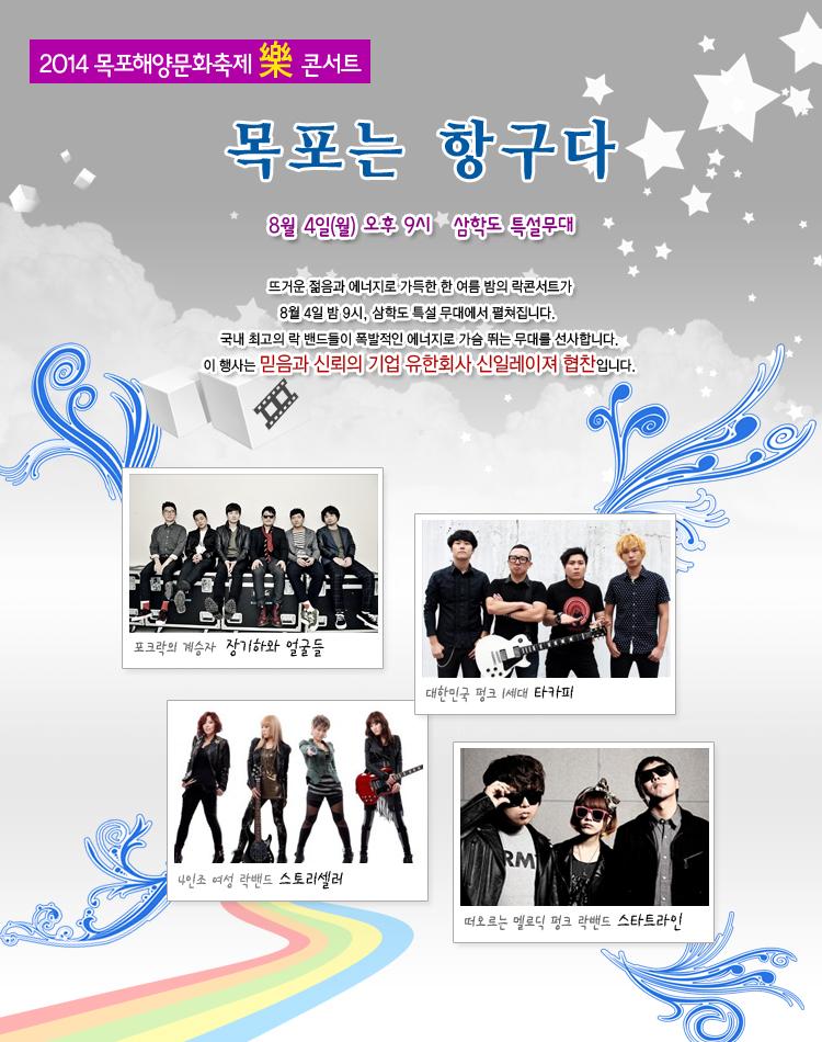2014 해양 문화축제 樂 콘서트! 목포는 항구다! 행사정보