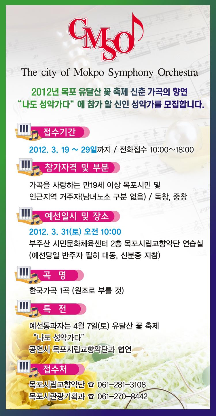 CMSO'나도성악가다' 신인 성악가 모집 행사정보