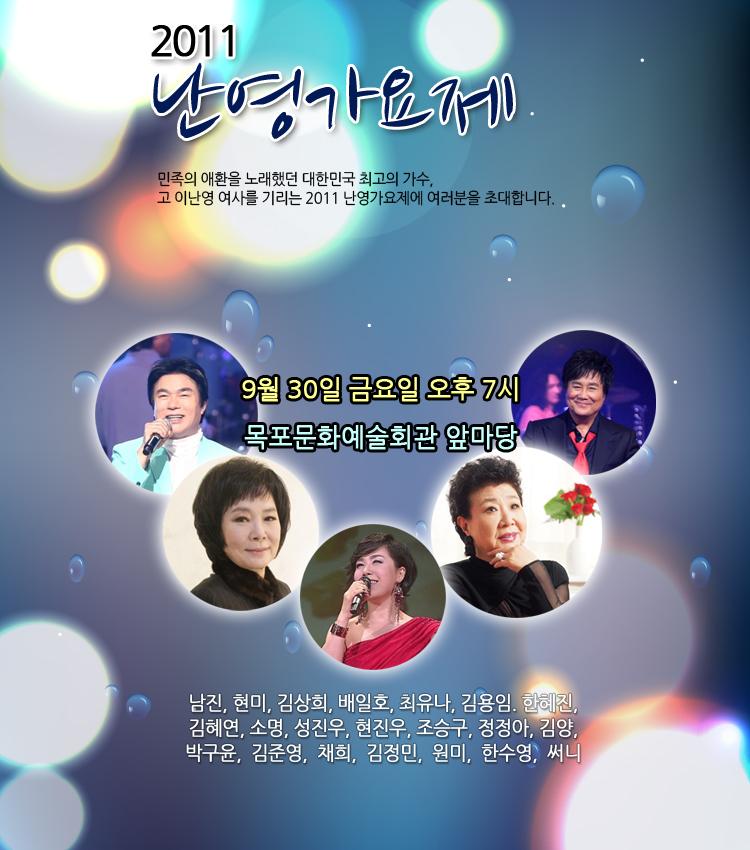 2011 난영가요제 행사정보