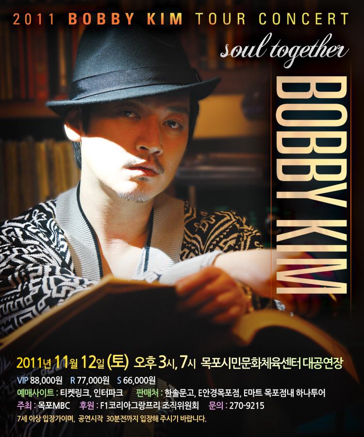 2011바비킴_전국투어콘서트 목포공연 행사정보