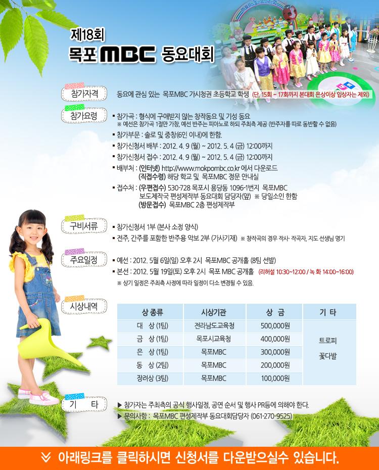 18회 목포MBC 동요대회 행사정보