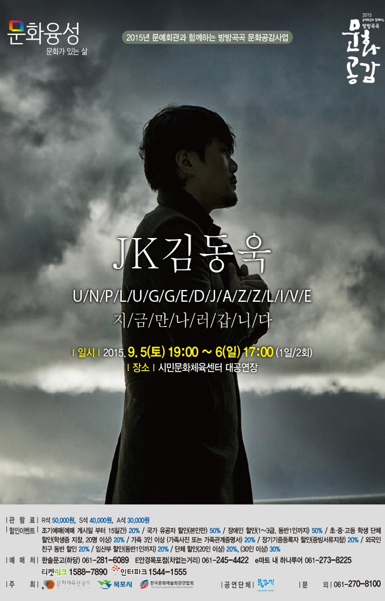 JK김동욱 언플러그드 재즈 라이브 『지금, 만나러 갑니다』 행사정보