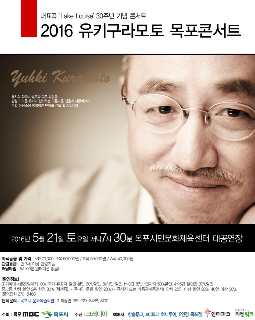 2016 유키구라모토 목포콘서트 행사정보