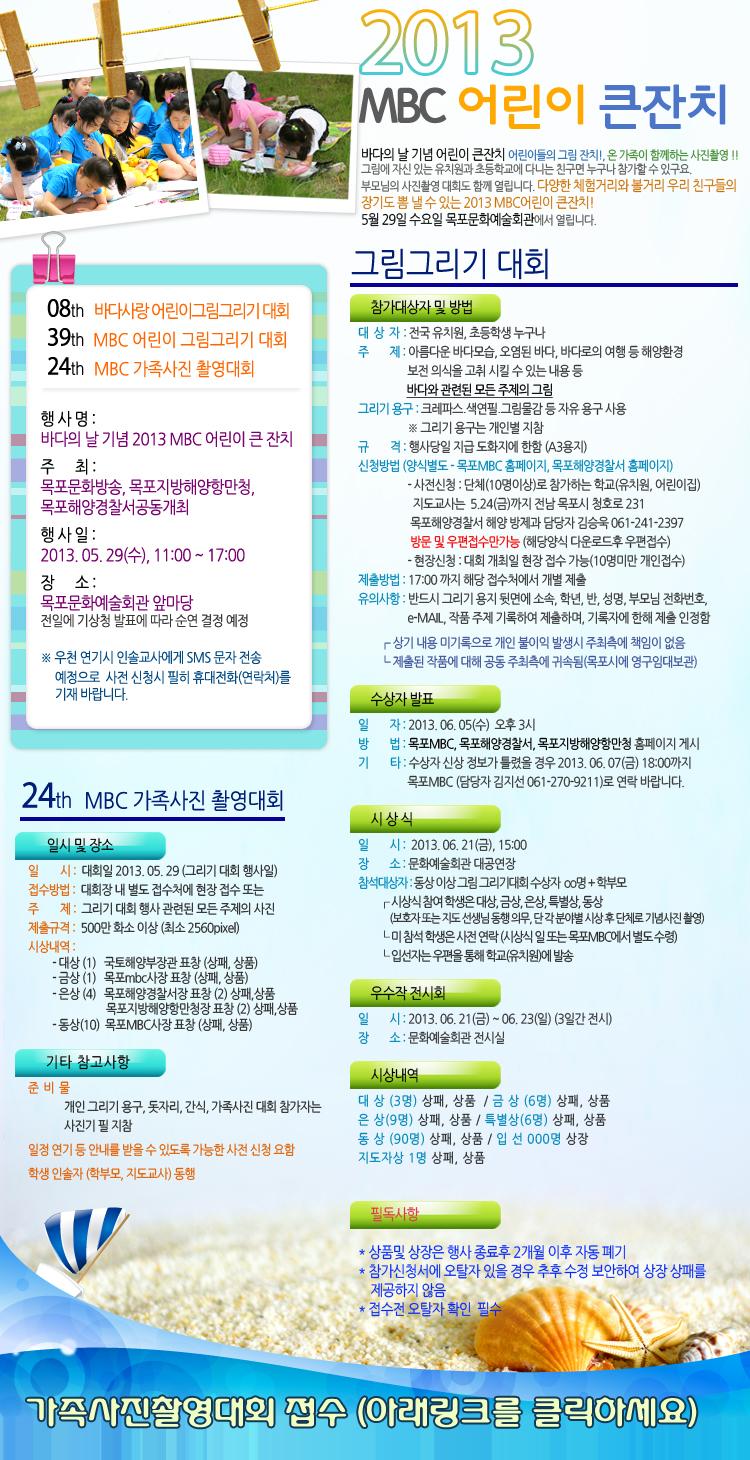 2013MBC어린이큰잔치 가족사진촬영대회 행사정보