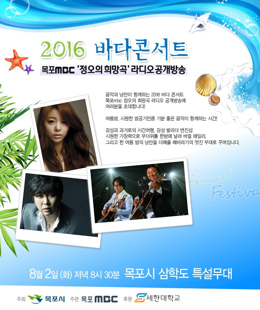 2016 바다콘서트 행사정보