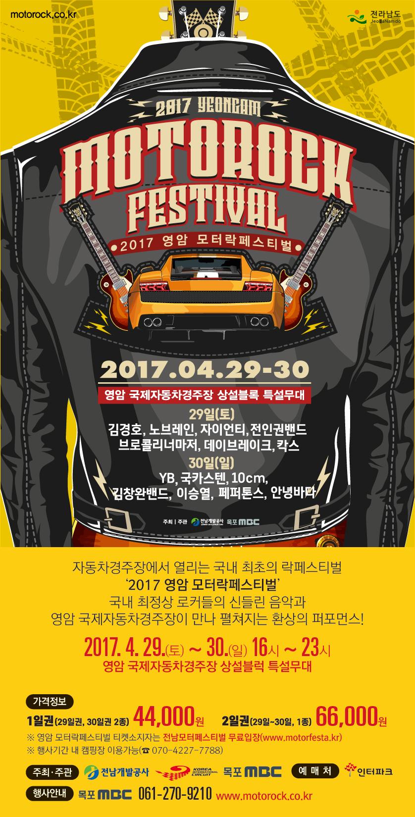 2017영암모터락페스티벌 행사정보