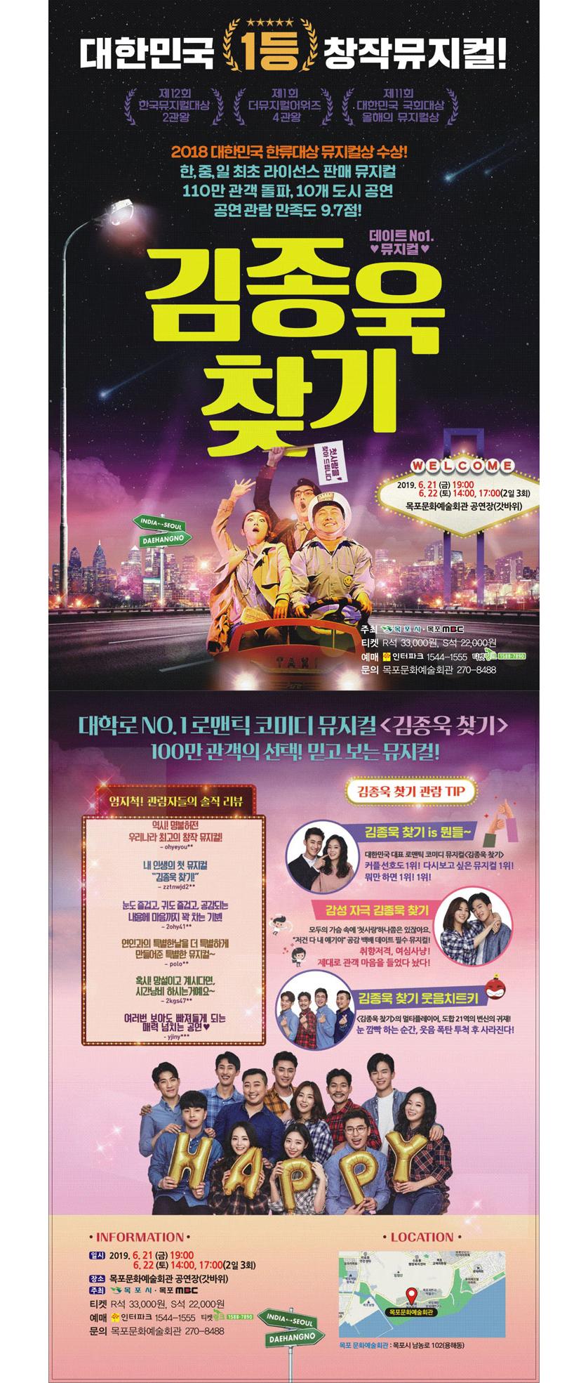 뮤지컬 김종욱 찾기 행사정보