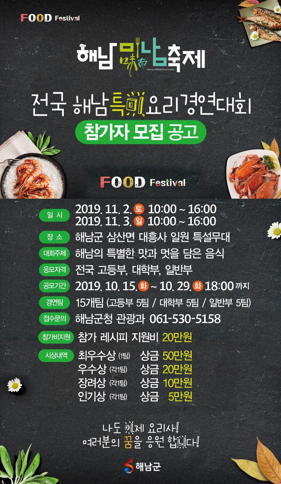 """해남미남축제 """"전국해남 특미요리경연대회"""" 행사정보"""