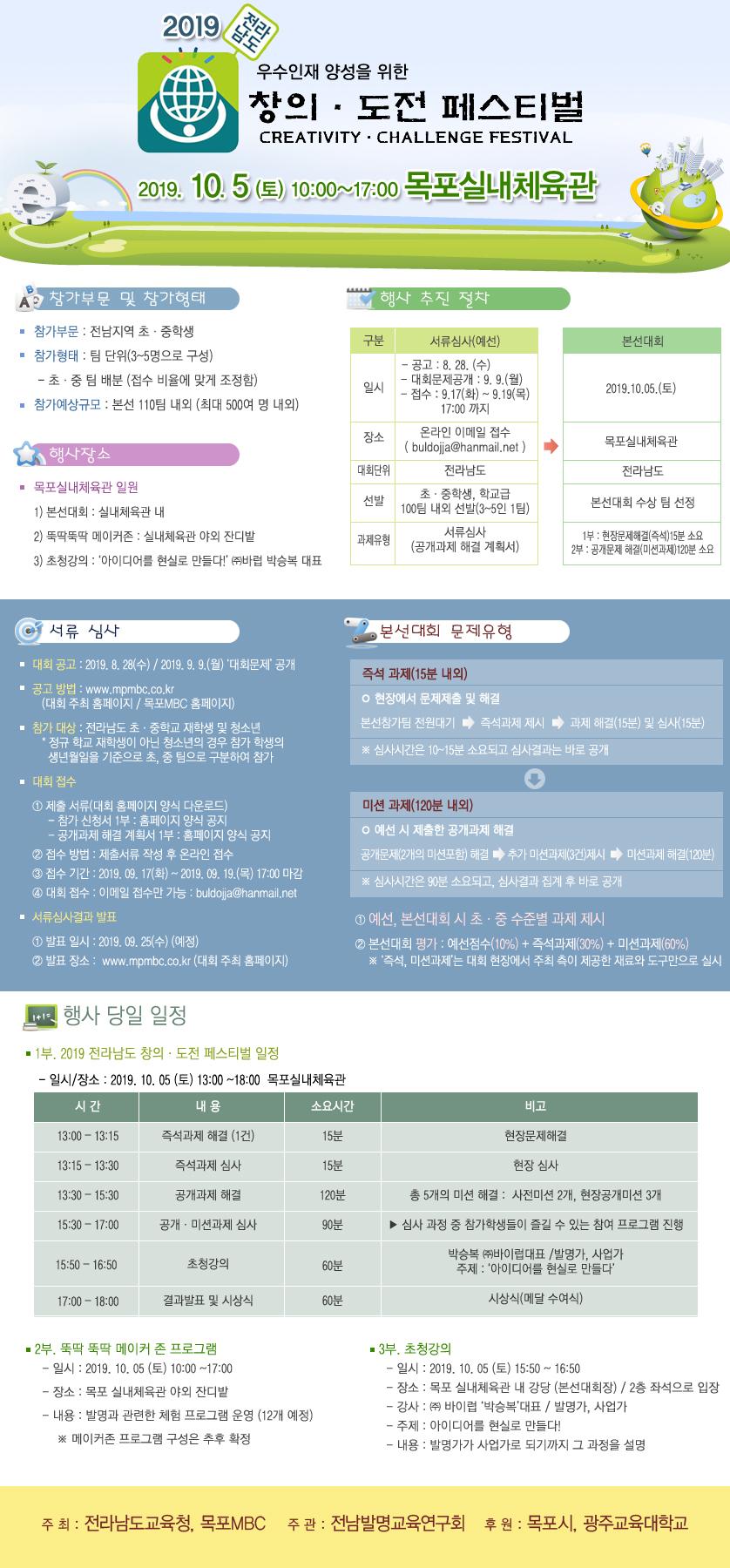 2019전라남도 창의.도전 페스티벌 행사정보
