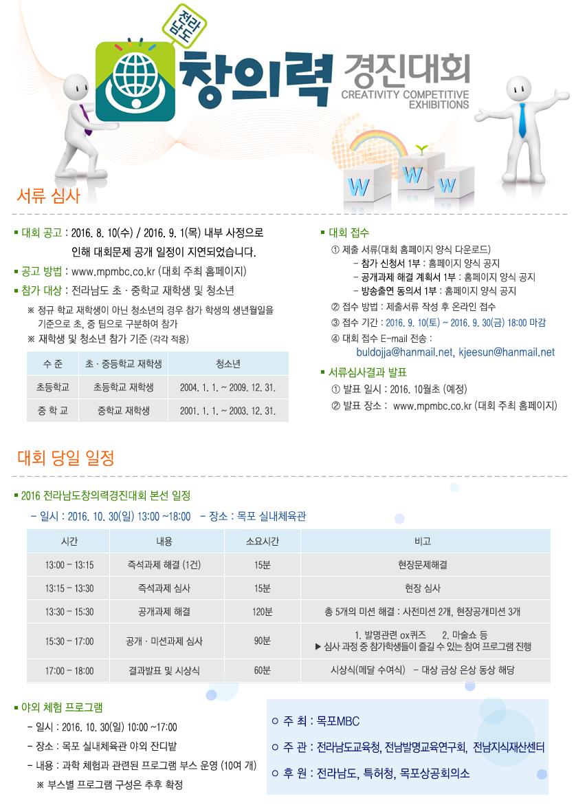 2016 전라남도창의력경진대회 행사정보