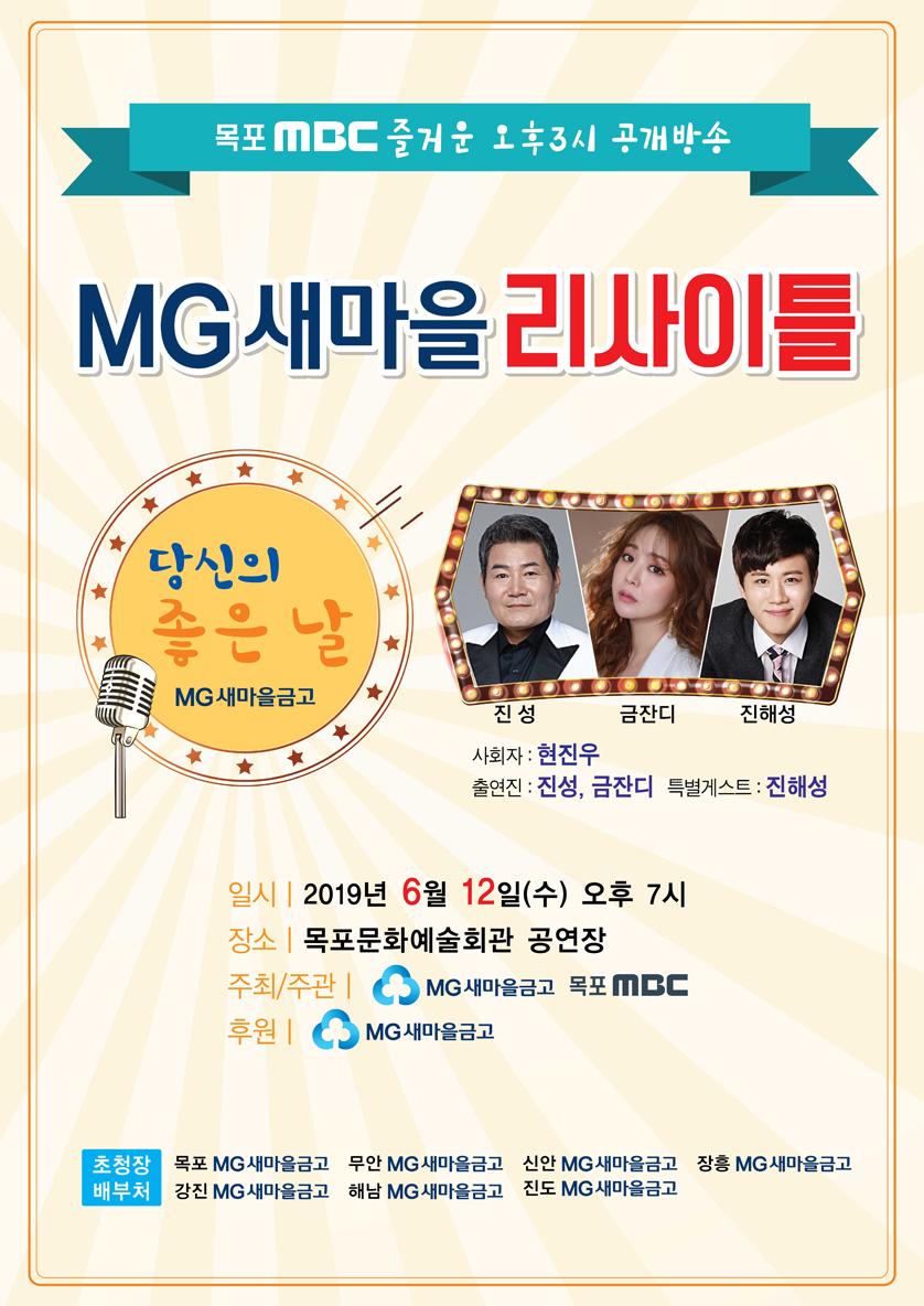 """목포MBC즐거운 오후3시 공개방송 """"MG새마을 리사이틀"""" 행사정보"""