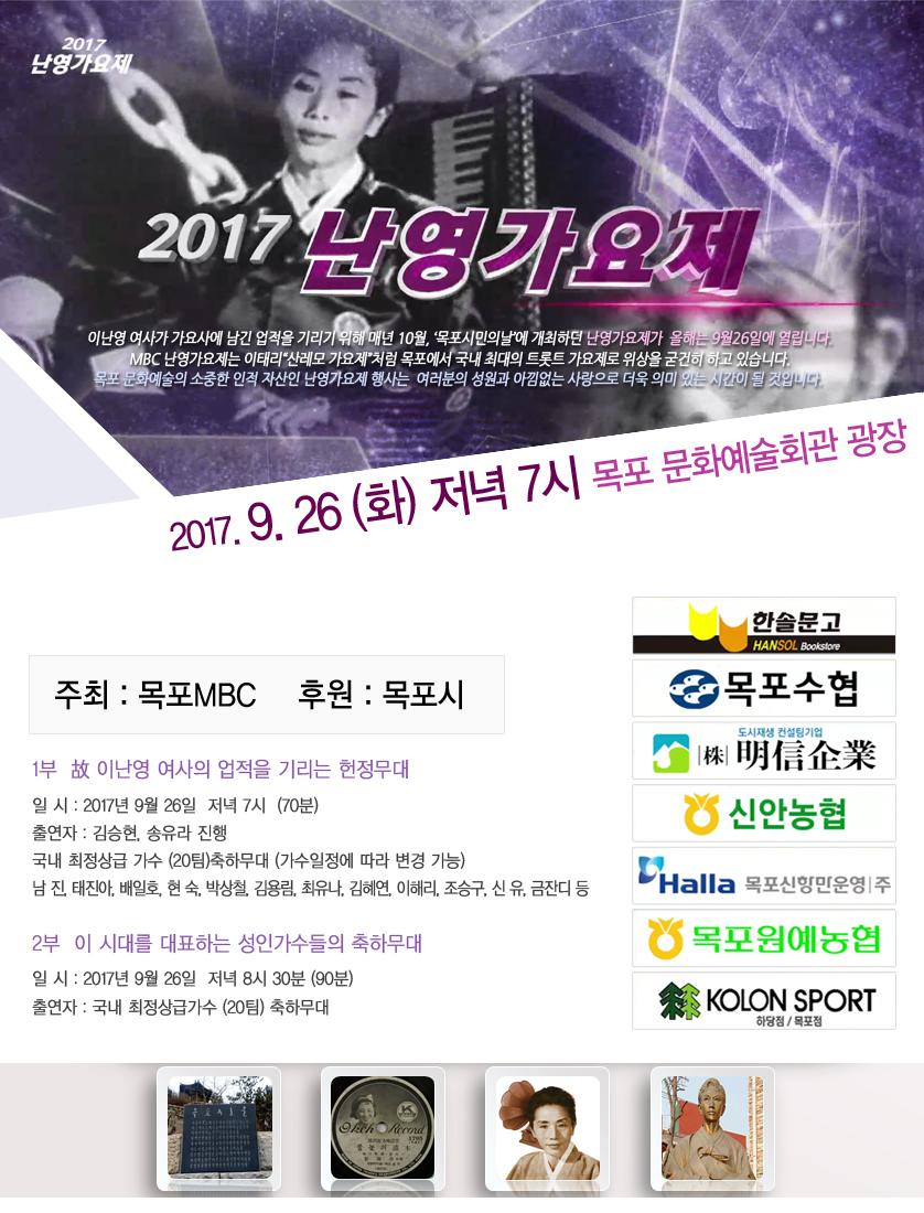 2017 난영가요제 행사정보