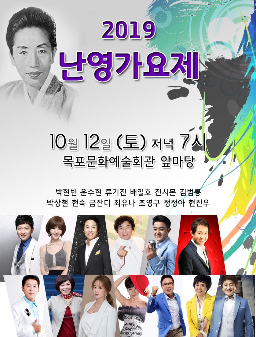 2019 난영가요제 행사정보