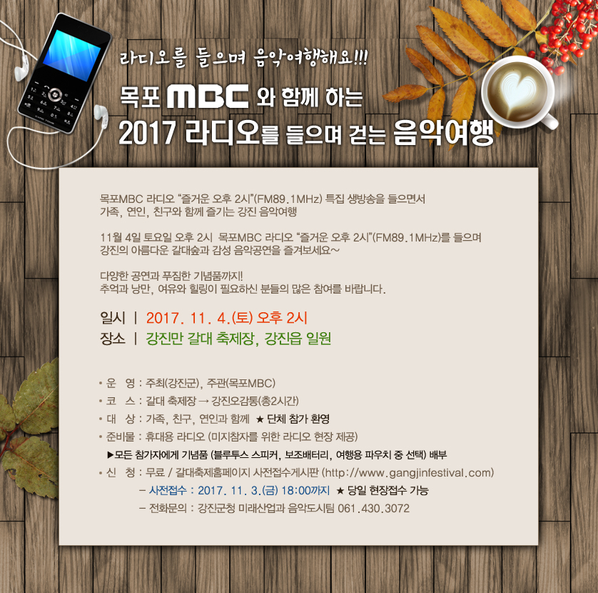 """목포MBC와 함께하는 """"2017 라디오를 들으며 걷는 음악여행"""" 행사정보"""