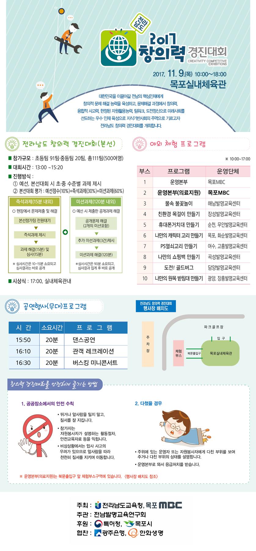 전라남도 2017 창의력 경진대회 행사정보