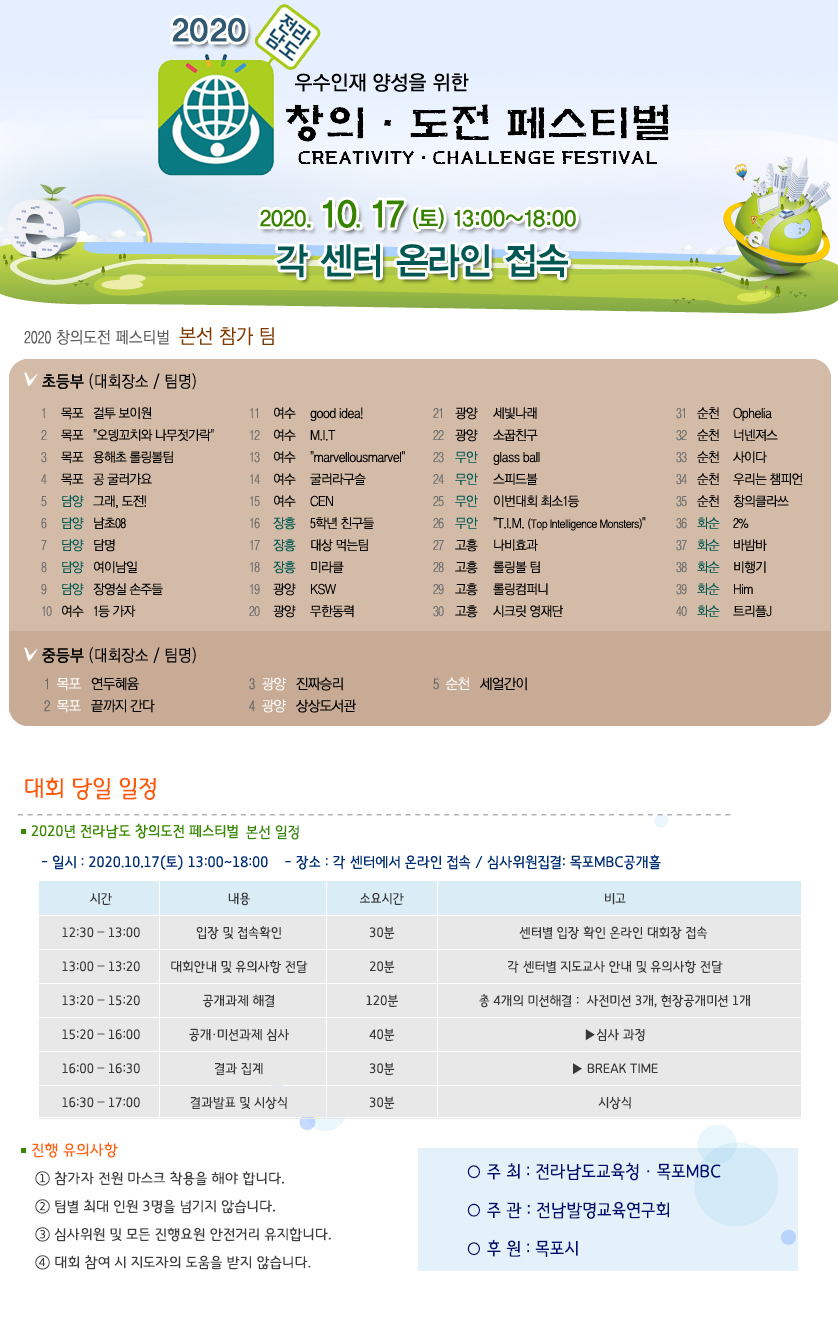 2020전라남도창의도전페스티벌 본선 참가자 행사정보