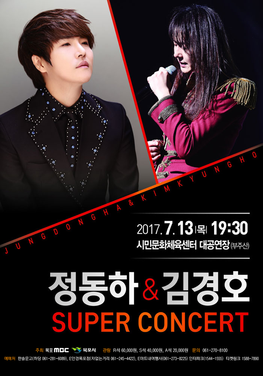 """""""정동하 & 김경호"""" 콘서트 행사정보"""