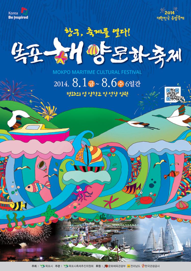 항구, 축제를 열다! 목포해양문화축제 행사정보