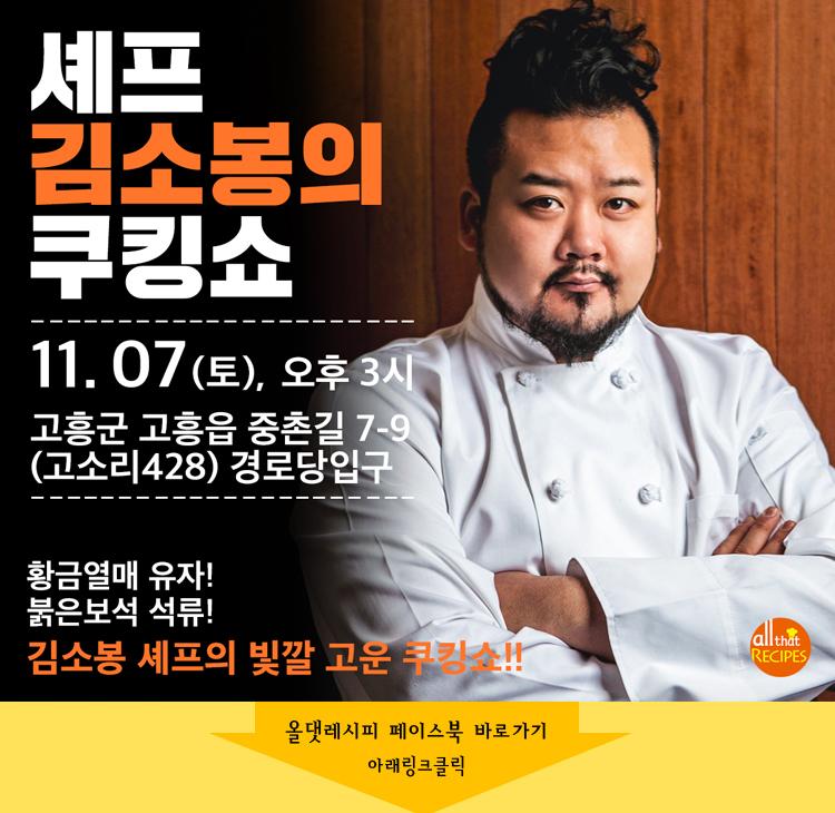 MBC올댓레시피 셰프 김소봉의 쿠킹쇼 행사정보