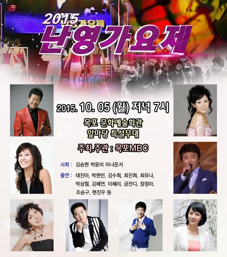 2015 MBC 난영가요제 행사정보
