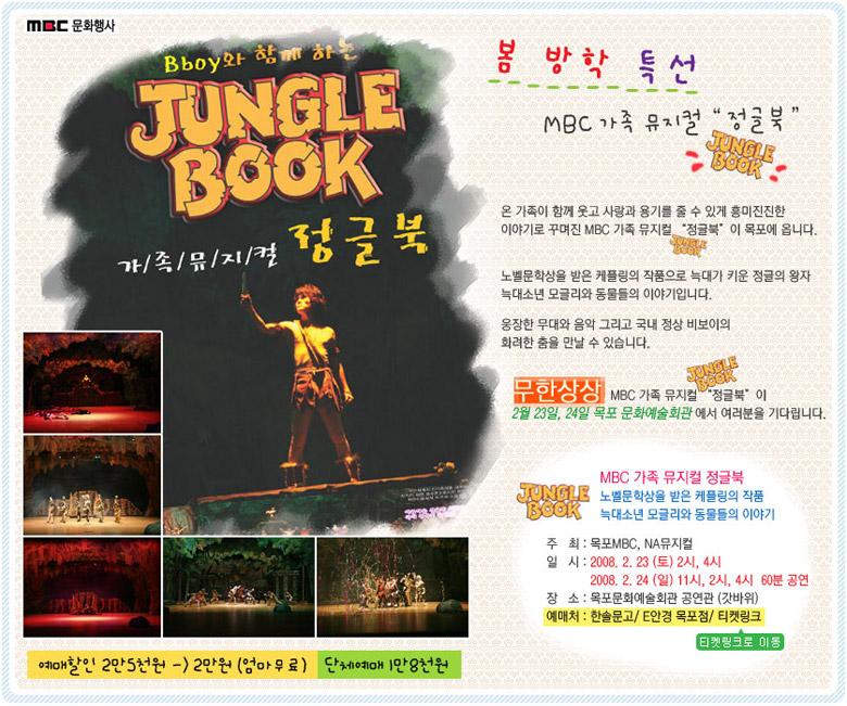 가족뮤지컬 정글북 행사정보
