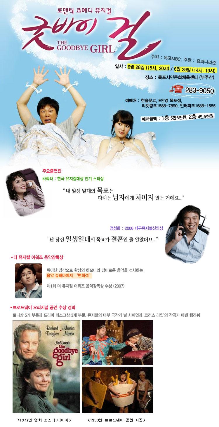 """목포MBC 창사 40주년 특별기획 로맨틱 코메디 뮤지컬 """"굿바이걸"""" 행사정보"""