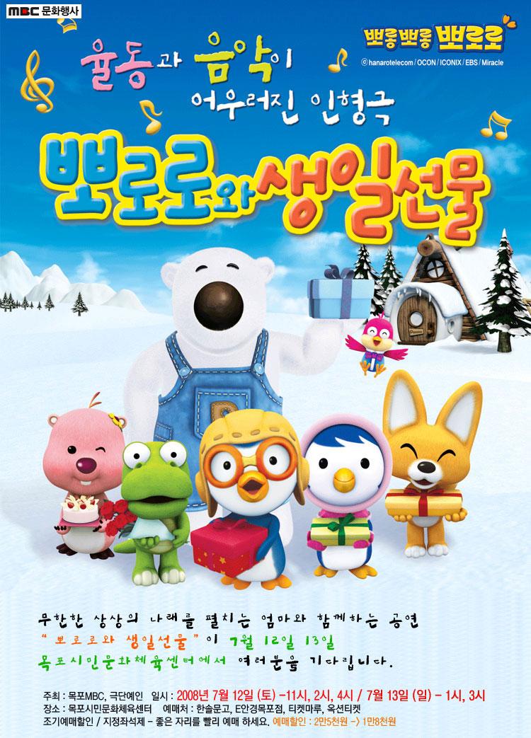 """율동과 음악이 어우러진 인형극 """"뽀로로와 생일선물"""" 행사정보"""