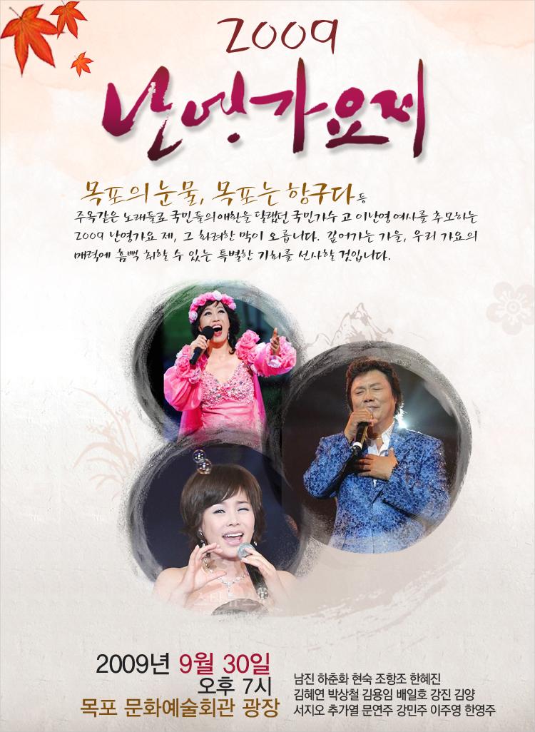 2009 난영 가요제 행사정보