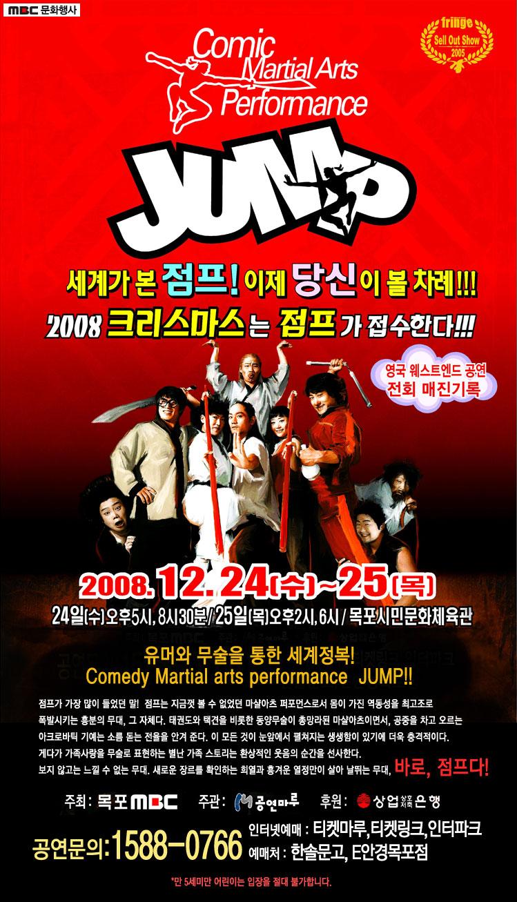 유머와 무술을 통한 세계정복! JUMP!! 행사정보