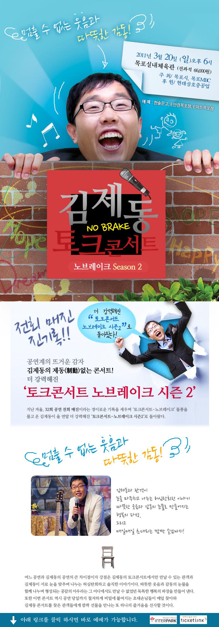 김제동(노브레이크 시즌2) 토크콘서트 행사정보