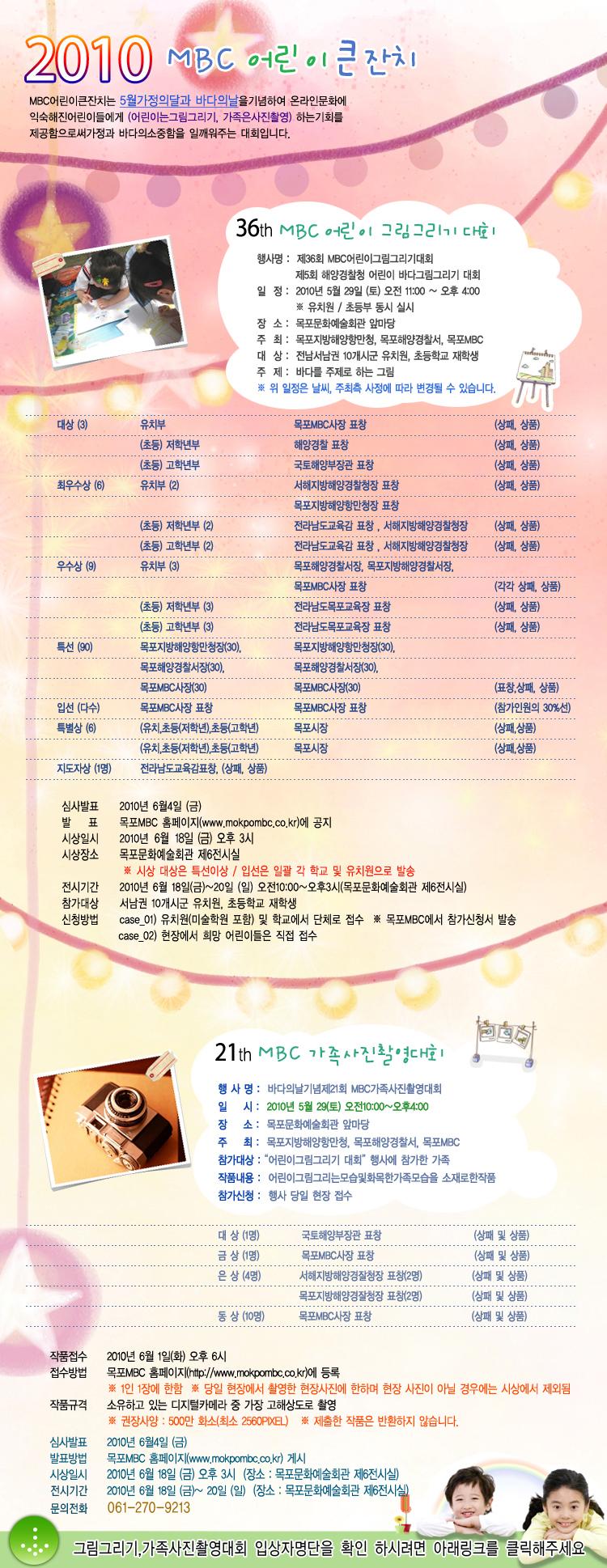 2010 MBC 어린이 큰잔치 (어린이는 그림그리기, 가족은 사진촬영) 행사정보