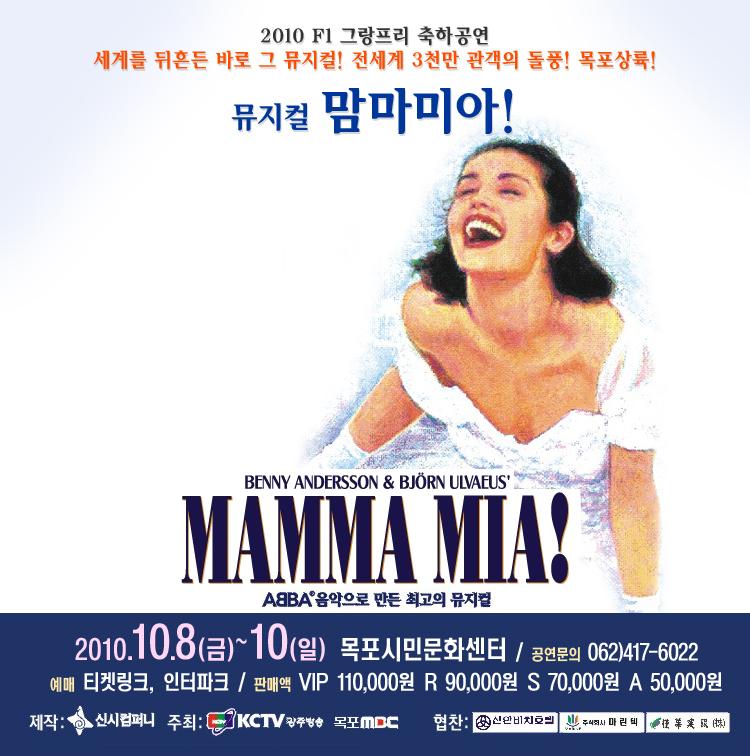 뮤지컬 맘마미아 행사정보