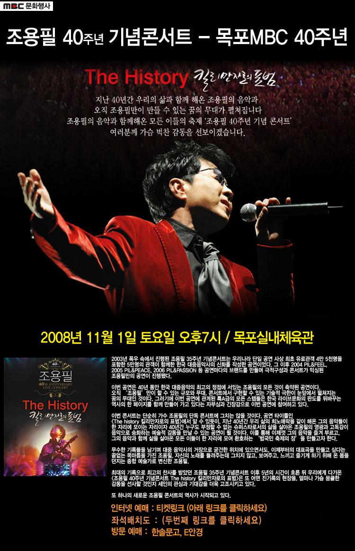 조용필 40주년 기념콘서트- 목포MBC 40주년 행사정보