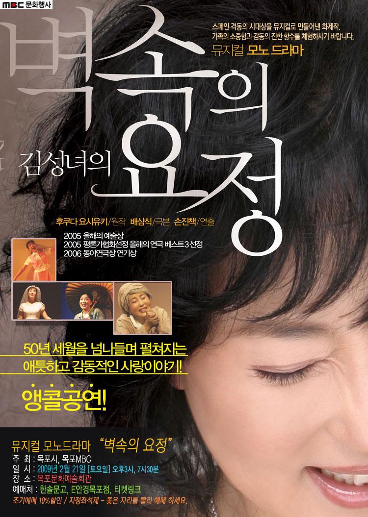 """뮤지컬 모노드라마 """"벽속의 요정"""" 행사정보"""