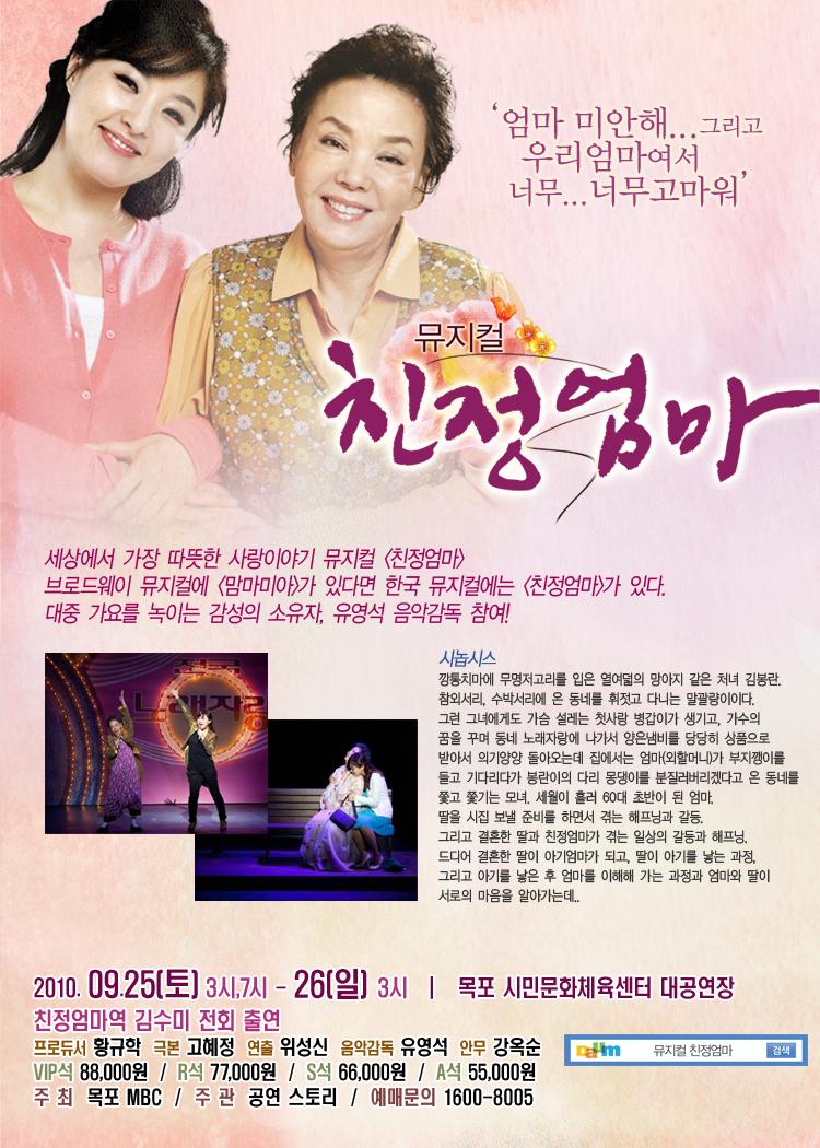 뮤지컬 <친정엄마> 행사정보
