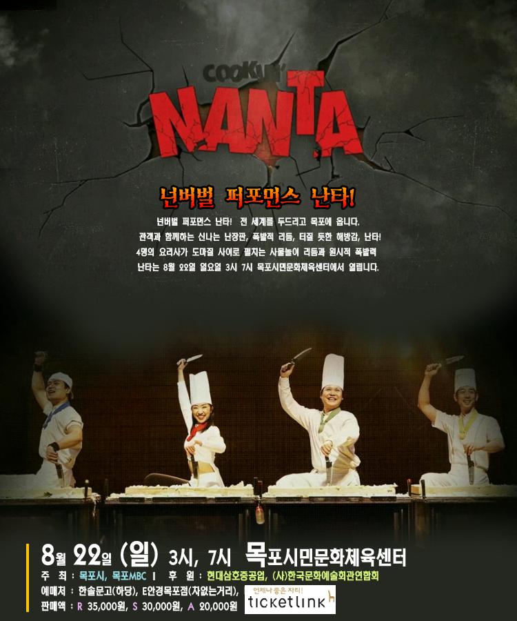 넌버벌 퍼포먼스 난타! 행사정보