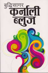 """English Version of """"Karnali Blues"""" to be published soon"""