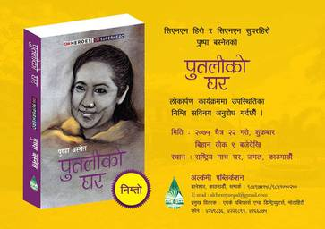 Putali ko Ghar (Home of the Butterfly) by Pushpa Basnet releasing this Friday
